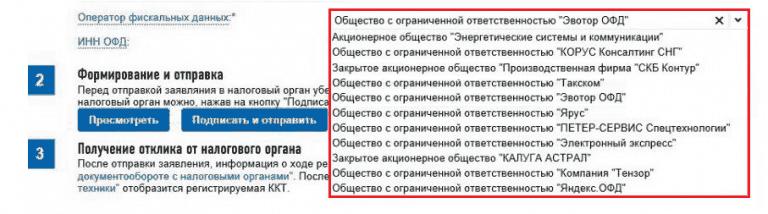 «Операторы-фискальных-данных»