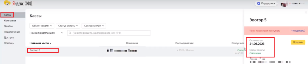 Оплачен до Яндекс.ОФД