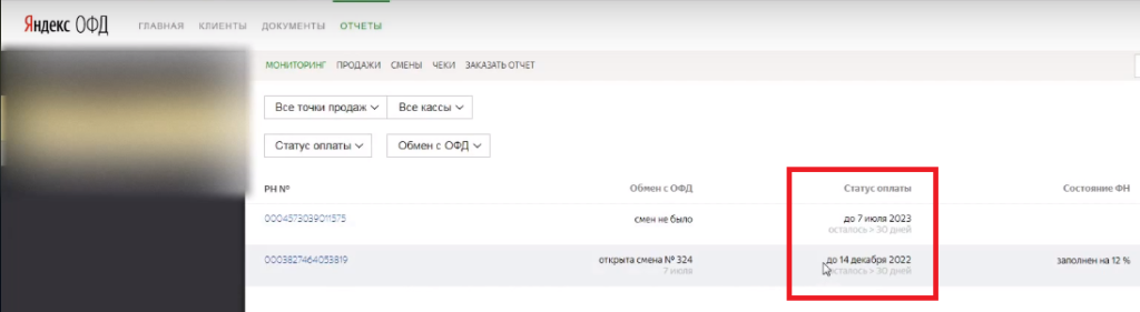 Статус оплаты Яндекс.ОФД